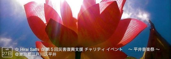 ☆ Hirai Sathi ☆ 第5回災害復興支援 チャリティ イベント