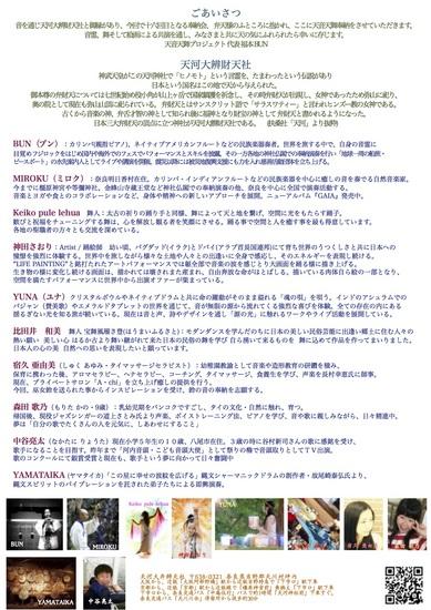 平成二十八年秋〜 天河 天音天舞 奉納会 〜 裏 のコピー.jpg