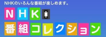 NHK番組コレ.jpg