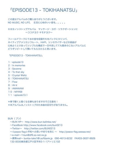 「EPISODE13 - TOKIHANATSU」.jpg