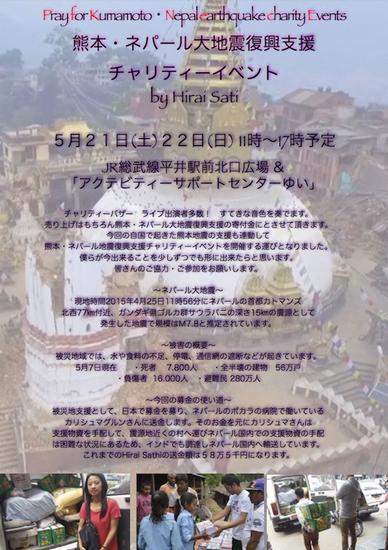 ネパール大地震復興支援・表.jpg
